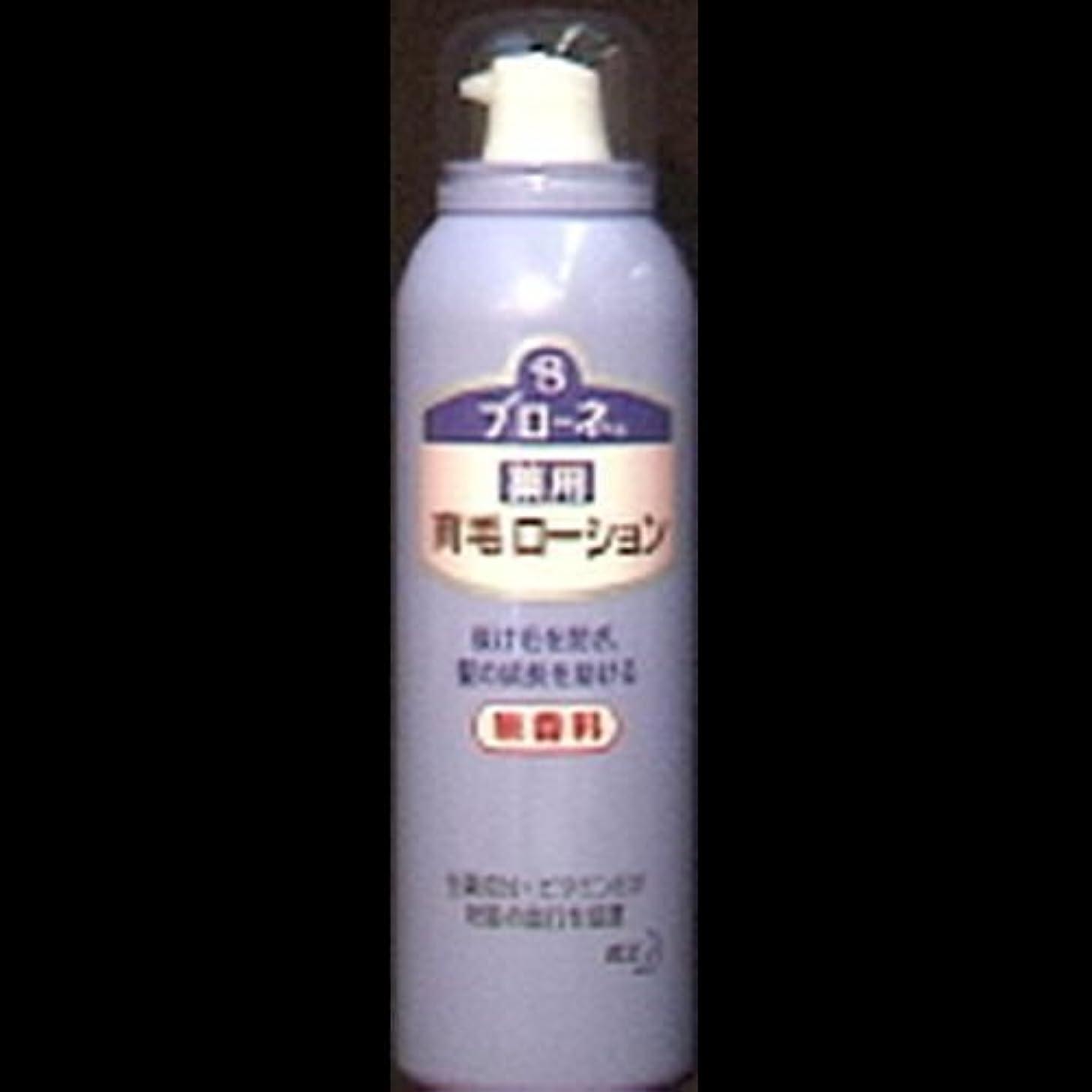 【まとめ買い】ブローネ 薬用育毛ローション 無香料(180g) ×2セット