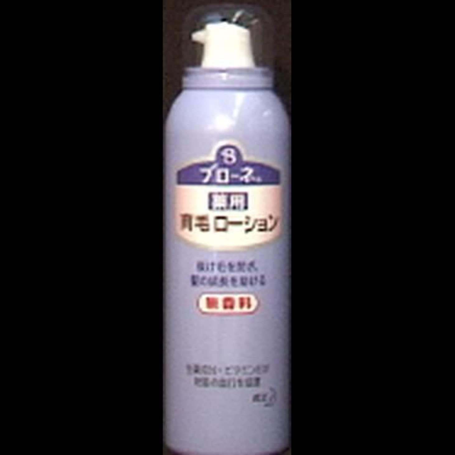 森失礼なしてはいけない【まとめ買い】ブローネ 薬用育毛ローション 無香料(180g) ×2セット