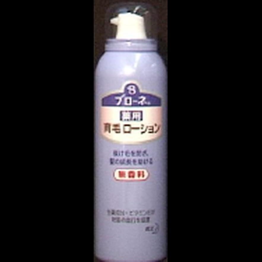 血色の良い画面内部【まとめ買い】ブローネ 薬用育毛ローション 無香料(180g) ×2セット