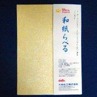 大東化工 ぴたこんラベル 和紙らべる パールゴールド A3 50枚(プリンタ共用)ILWA3PG