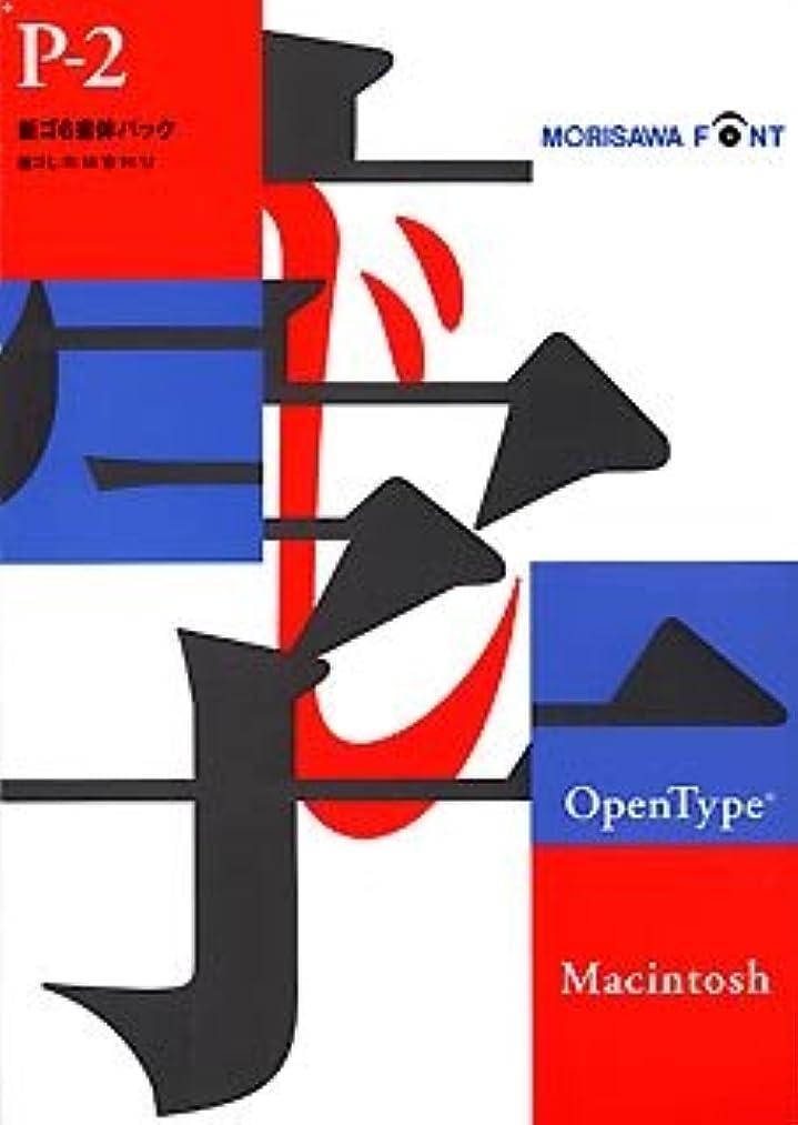 エクステント九月わなOpenType Pack 2 新ゴ 6書体 for Macintosh