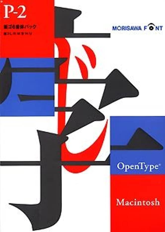 続編魅力的ナサニエル区OpenType Pack 2 新ゴ 6書体 for Macintosh