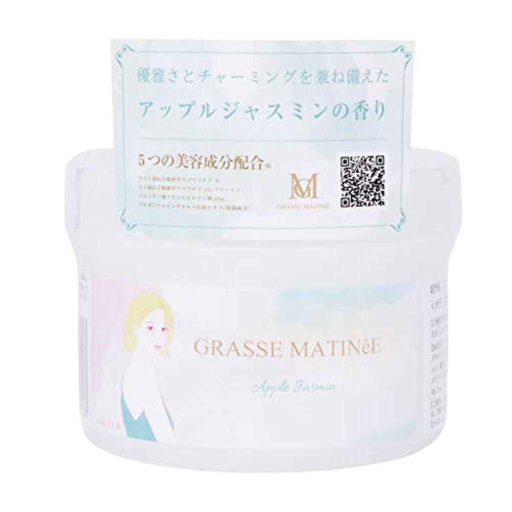 依存肥沃な礼儀グラスマティネ フレグランス ボディスクラブ アップルジャスミンの香り シュガータイプ