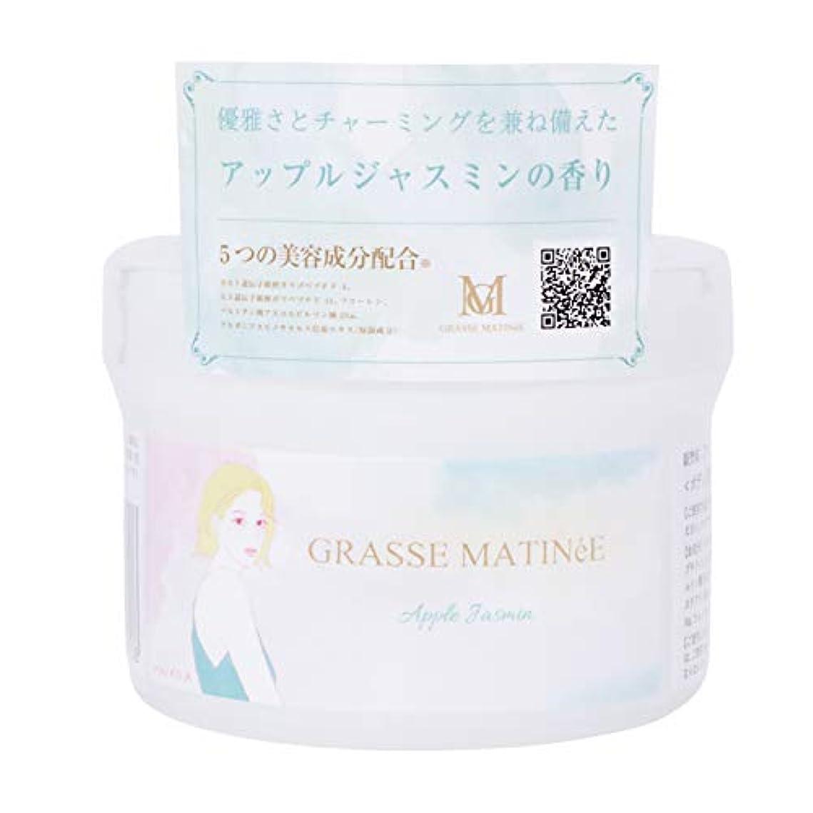 千熱意マナーグラスマティネ フレグランス ボディスクラブ アップルジャスミンの香り シュガータイプ