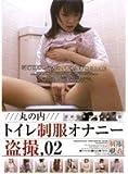 丸の内 トイレ制服オナニー盗撮 2 [DVD]