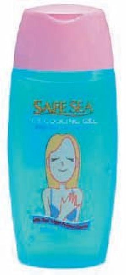 部分風に向かってSAFE SEA(セイフシー) アイスクルージングジェル(125ml)