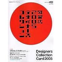 年賀状2005 デザイナーズコレクション CD-ROM1枚(Windows 98 SE、Mac OS 9.1以上対応)付 (アスキームック)