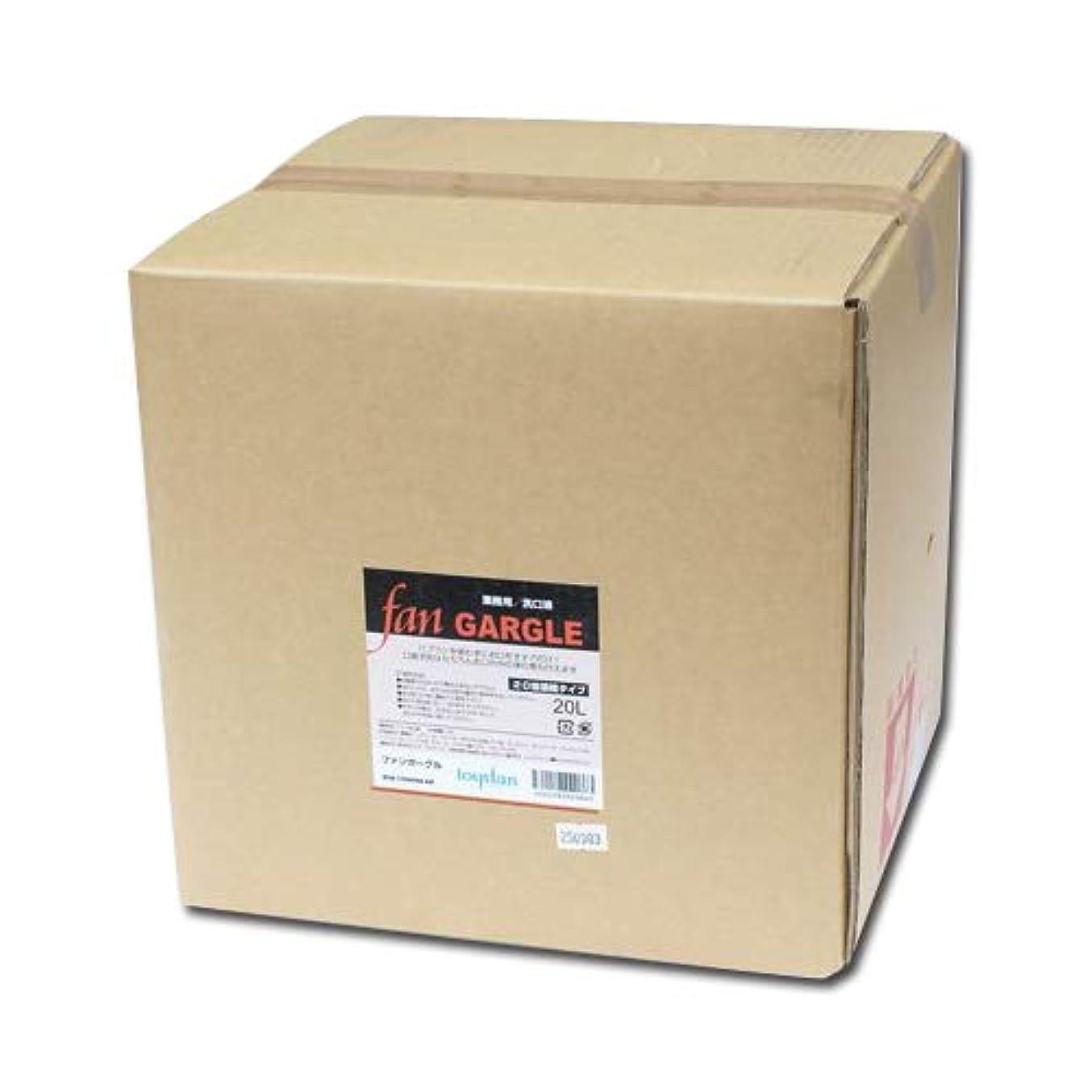権限壁紙スチュアート島ファンガーグル 20L(20倍濃縮)業務用洗口液