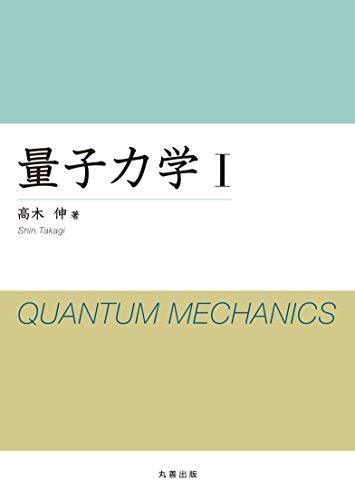 量子力学〈1〉