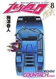 カウンタック 8 (ヤングジャンプコミックス)