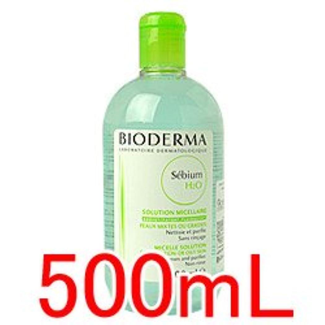ランク日食ヒステリックビオデルマ BIODERMA セビウム H2O (エイチ ツーオー) D 500mL 【並行輸入品】