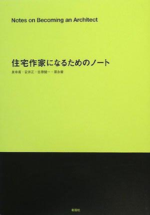 住宅作家になるためのノート (建築文化シナジー)の詳細を見る