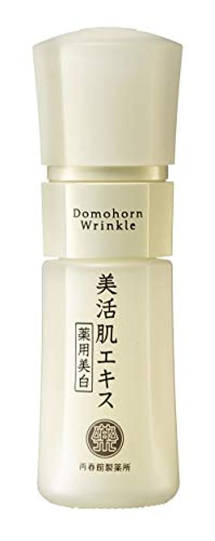 課す求める蜂再春館製薬所 ドモホルンリンクル 美活肌エキス 医薬部外品 約60日分 美容液