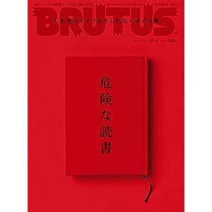 BRUTUS(ブルータス) 2019年 1月15日号 No.884 [危険な読書]