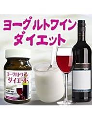 ヨーグルトワインダイエット サプリメント