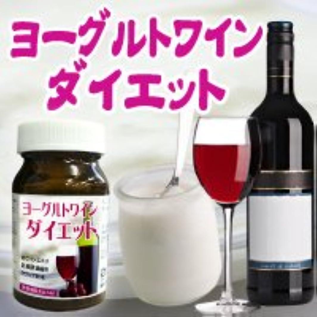 効果的国民暖かさヨーグルトワインダイエット サプリメント