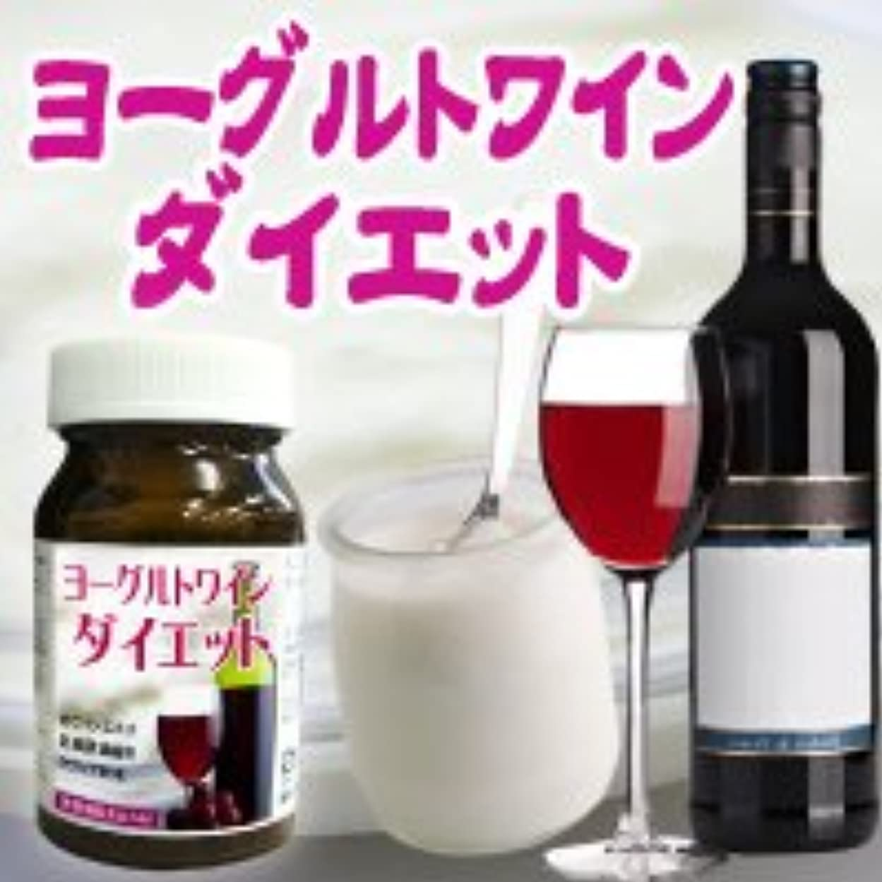 緩やかな爆発物ディプロマヨーグルトワインダイエット サプリメント