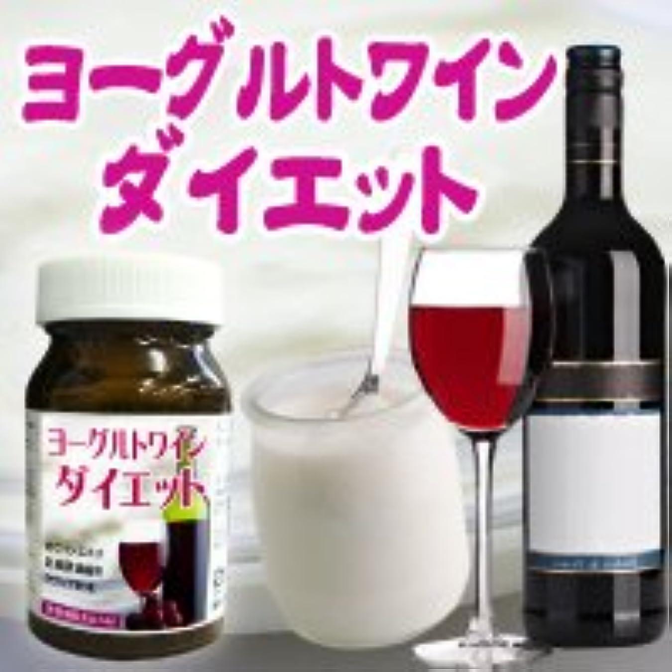 作る剥ぎ取る機会ヨーグルトワインダイエット サプリメント