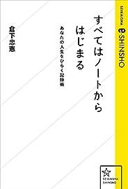 すべてはノートからはじまる あなたの人生をひらく記録術 (星海社 e-SHINSHO)