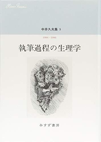 中井久夫集 5 『執筆過程の生理学――1994-1996』