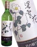岩の原ワイン 深雪花 白 720ml [日本/白ワイン/辛口/ミディアムボディ/1本]