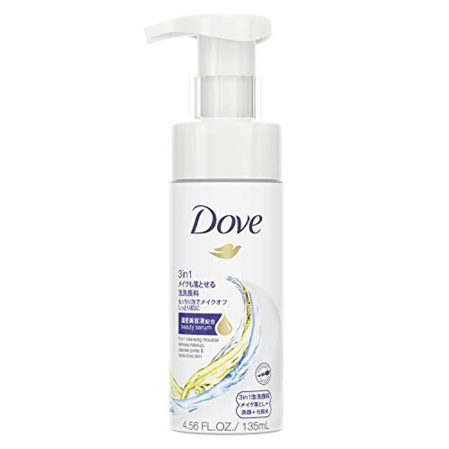 どれでも二次寄生虫Dove ダヴ 3in1 メイクも落とせる 泡 洗顔料 135ml