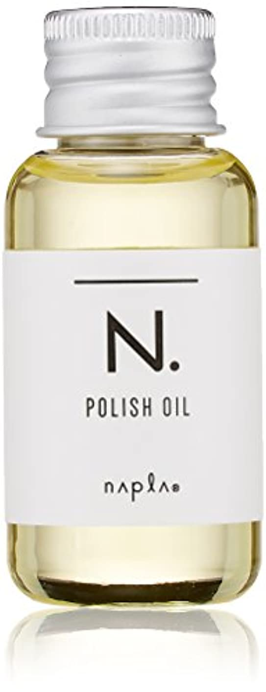 暖かくせがむ浸透するナプラ N. ポリッシュオイル ミニ 単品