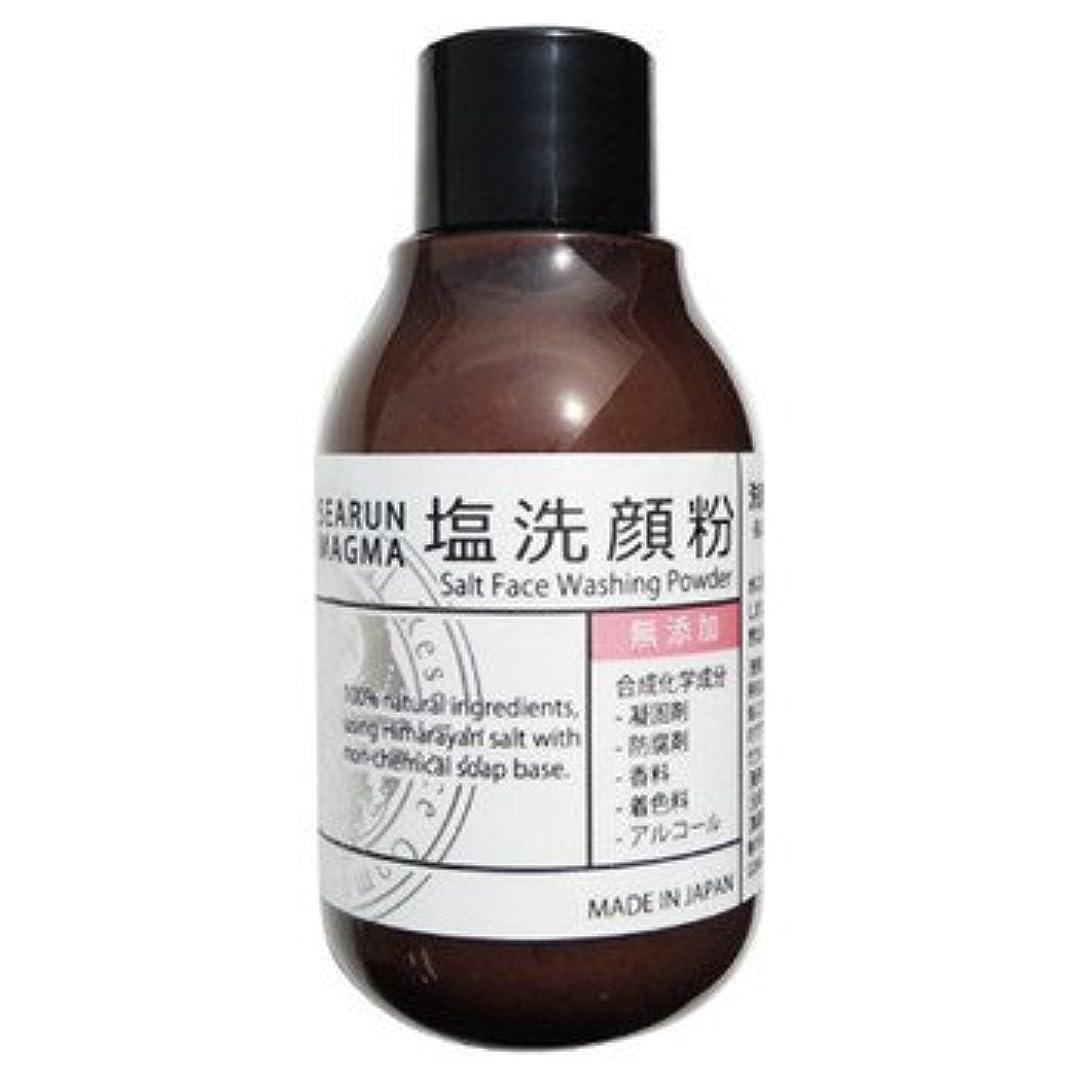 リファイン空童謡<お買い得セット>シーランマグマ塩洗顔粉10個
