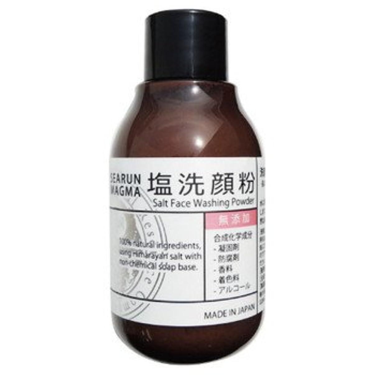 葉っぱ四回コンテスト<お買い得セット>シーランマグマ塩洗顔粉10個