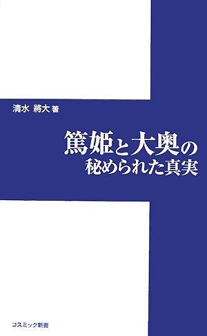 篤姫と大奥の秘められた真実 (コスミック新書)の詳細を見る