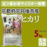 京都府京丹後市産「丹後米 コシヒカリ こしひかり」玄米5kg