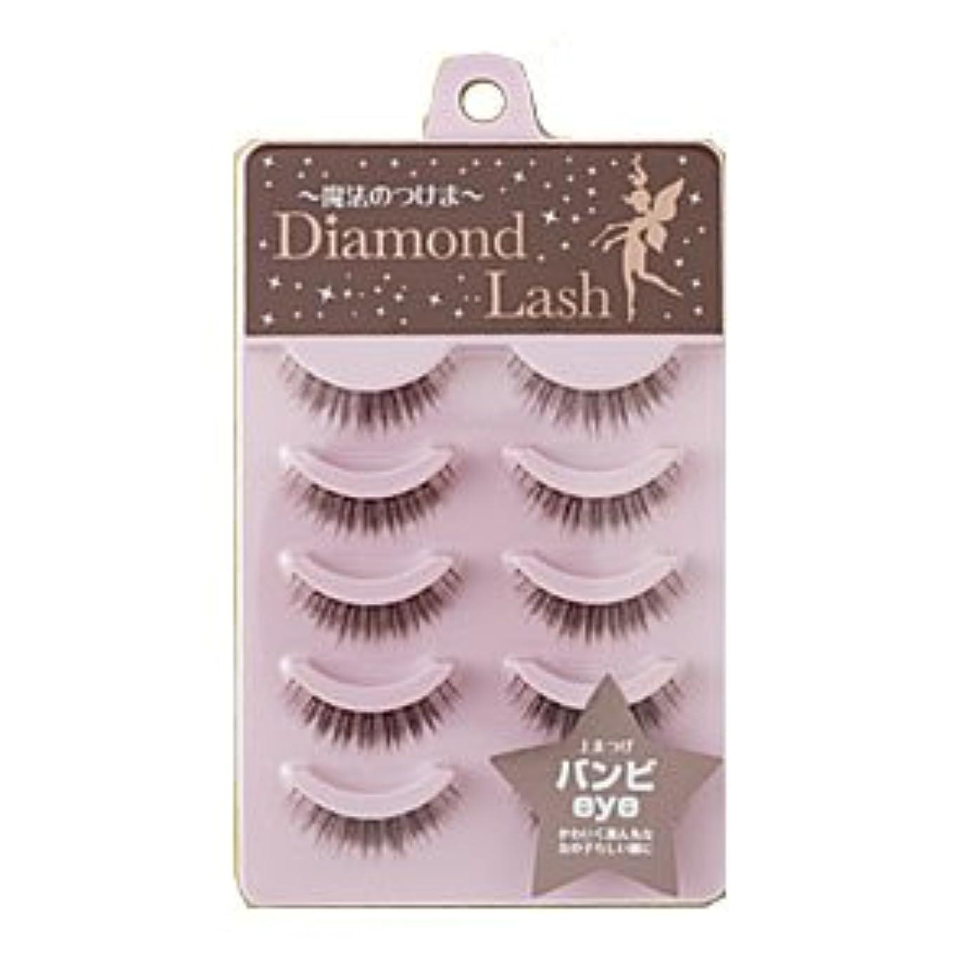 出身地帽子提供するダイヤモンドラッシュ Diamond Lash つけまつげ リッチブラウンシリーズ バンビeye