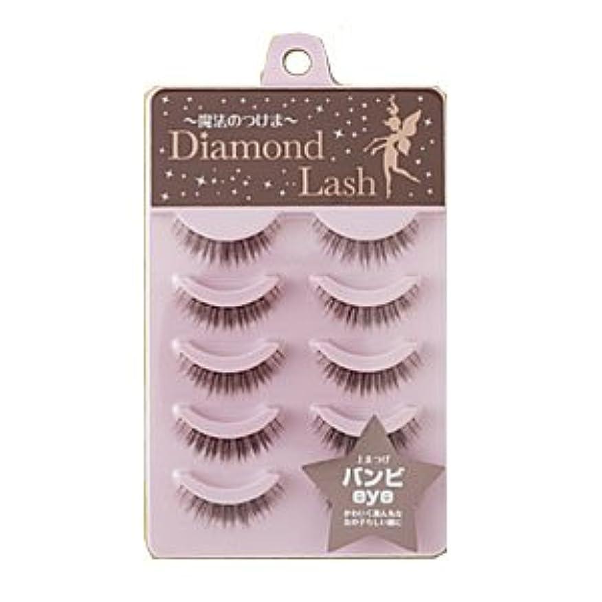 北東もっともらしい無条件ダイヤモンドラッシュ Diamond Lash つけまつげ リッチブラウンシリーズ バンビeye
