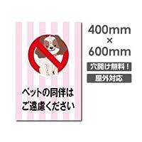 送料無料 「ペットの同伴は ご遠慮ください」W400mm×H600mm看板 ペットの散歩マナー フン禁止 散歩 犬の散歩禁止 フン尿禁止 ペット禁止 穴あけ加工 DOG-129