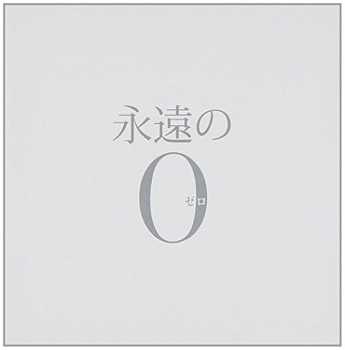 永遠の0 オリジナルサウンドトラックの詳細を見る