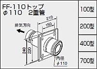 【0700248】ノーリツ 給湯器 関連部材 給排気トップ(2重管方式及び2本管方式) FF-110トップ φ110 2重管 400型