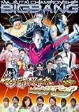 ゴッドタン 第8弾: 芸人マジ歌選手権ビッグバン [DVD]