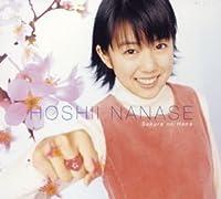 Sakura No Hana by Nanase Hoshii (2004-02-25)