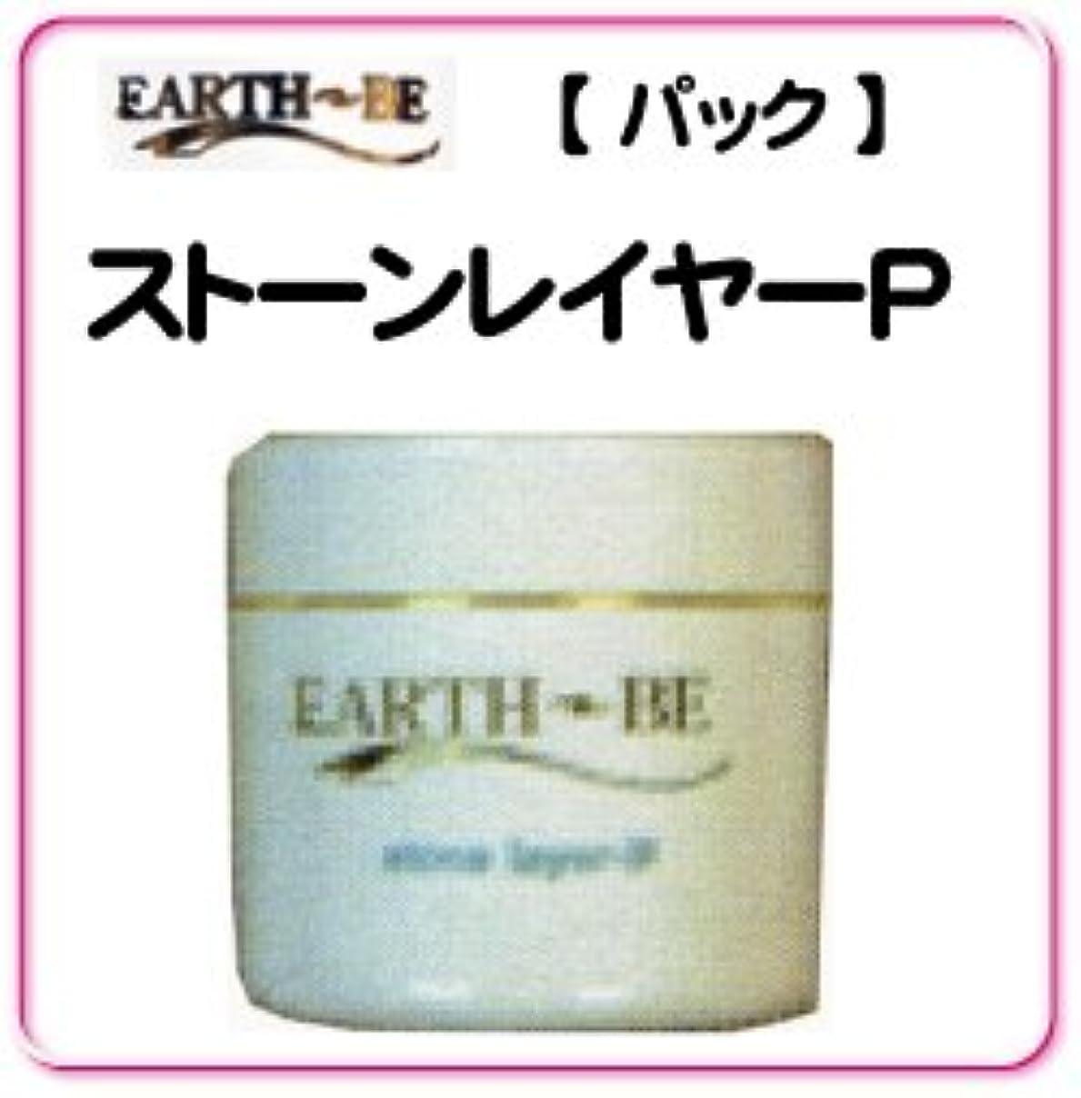 ハンディキャップ分離するベルマン化粧品 EARTH-Bシリーズ  アースビ ストーンレイヤー P  パック 100g