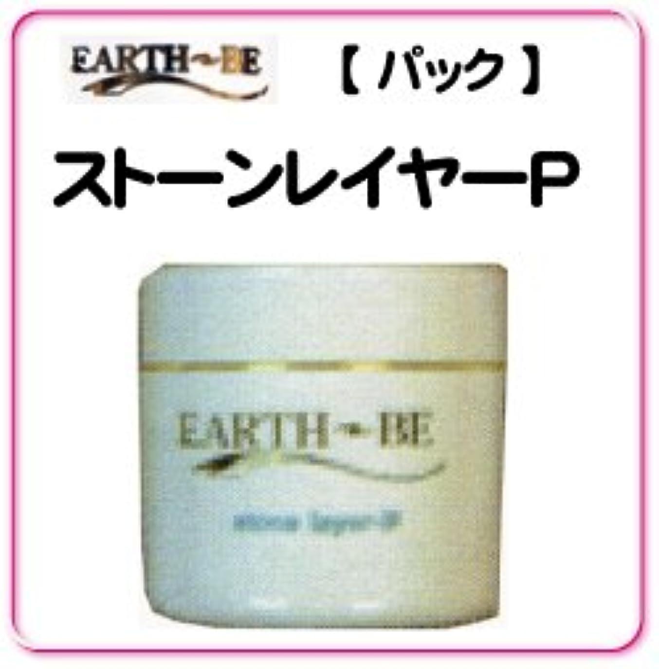 招待よりブリッジベルマン化粧品 EARTH-Bシリーズ  アースビ ストーンレイヤー P  パック 100g