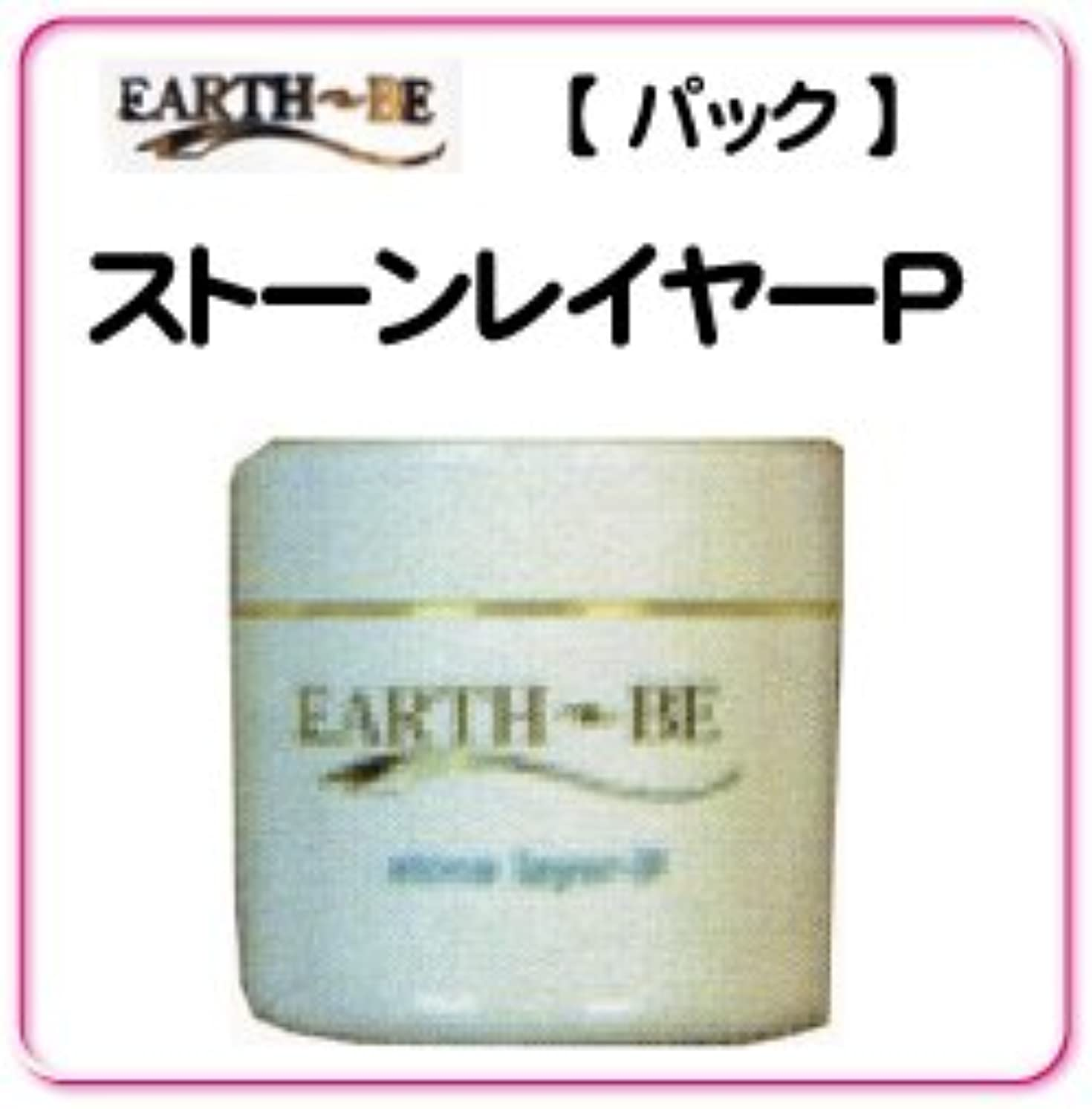 ウォーターフロント直感ケントベルマン化粧品 EARTH-Bシリーズ  アースビ ストーンレイヤー P  パック 100g