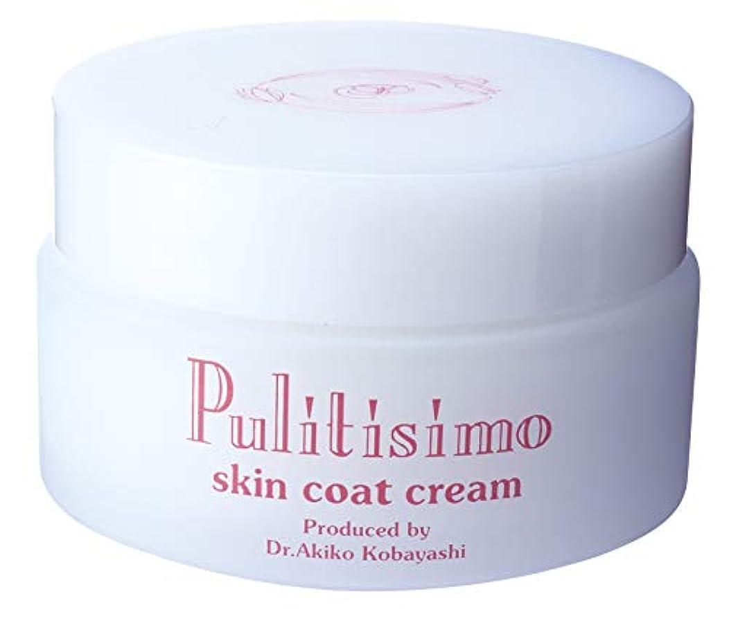 伝染病柱ローラー保湿クリーム プリティシモ スキン コート クリーム 敏感肌でも安心。ドクターズコスメ