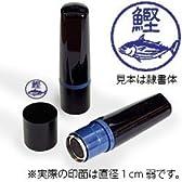 【動物認印】魚ミトメ42・カツオ(鰹) ホルダー:黒/カラーインク: 青