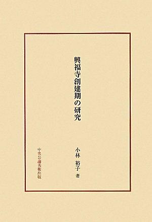 興福寺創建期の研究