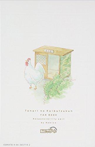 となりの怪物くん FAN BOOK (KC デザート)