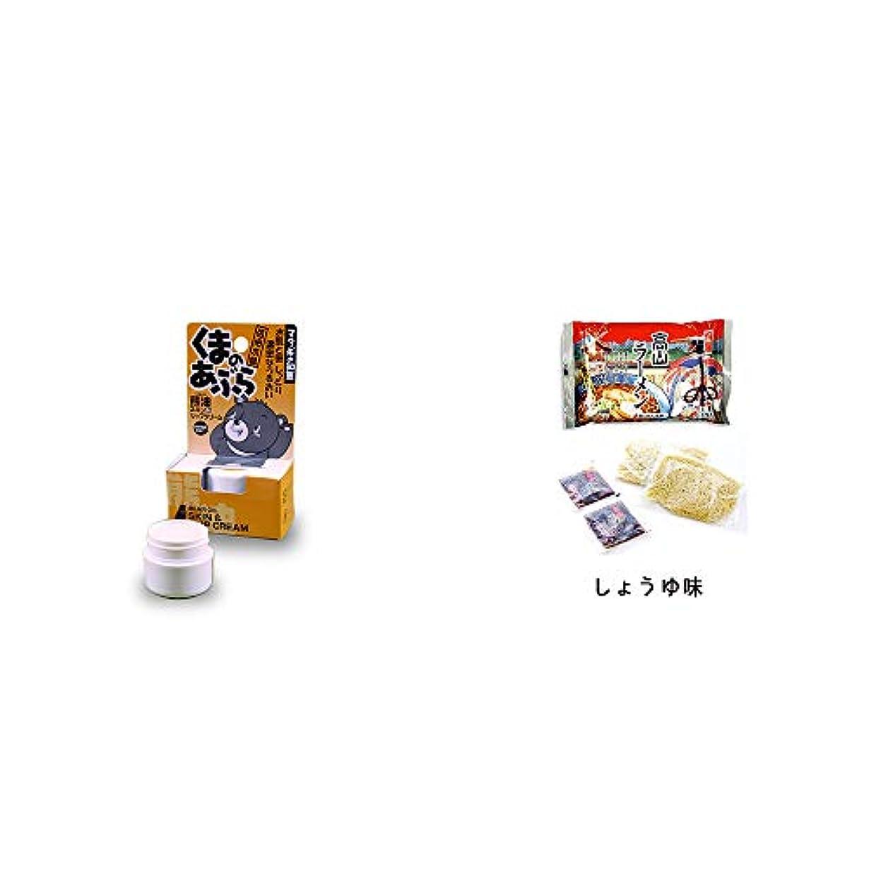 シルク儀式保守的[2点セット] 信州木曽 くまのあぶら 熊油スキン&リップクリーム(9g)?飛騨高山ラーメン[生麺?スープ付 (しょうゆ味)]