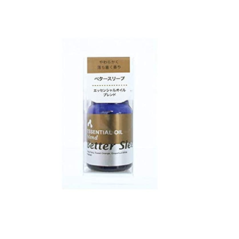 毛布鎮静剤近代化するプチエッセンシャルオイル ベタースリープ