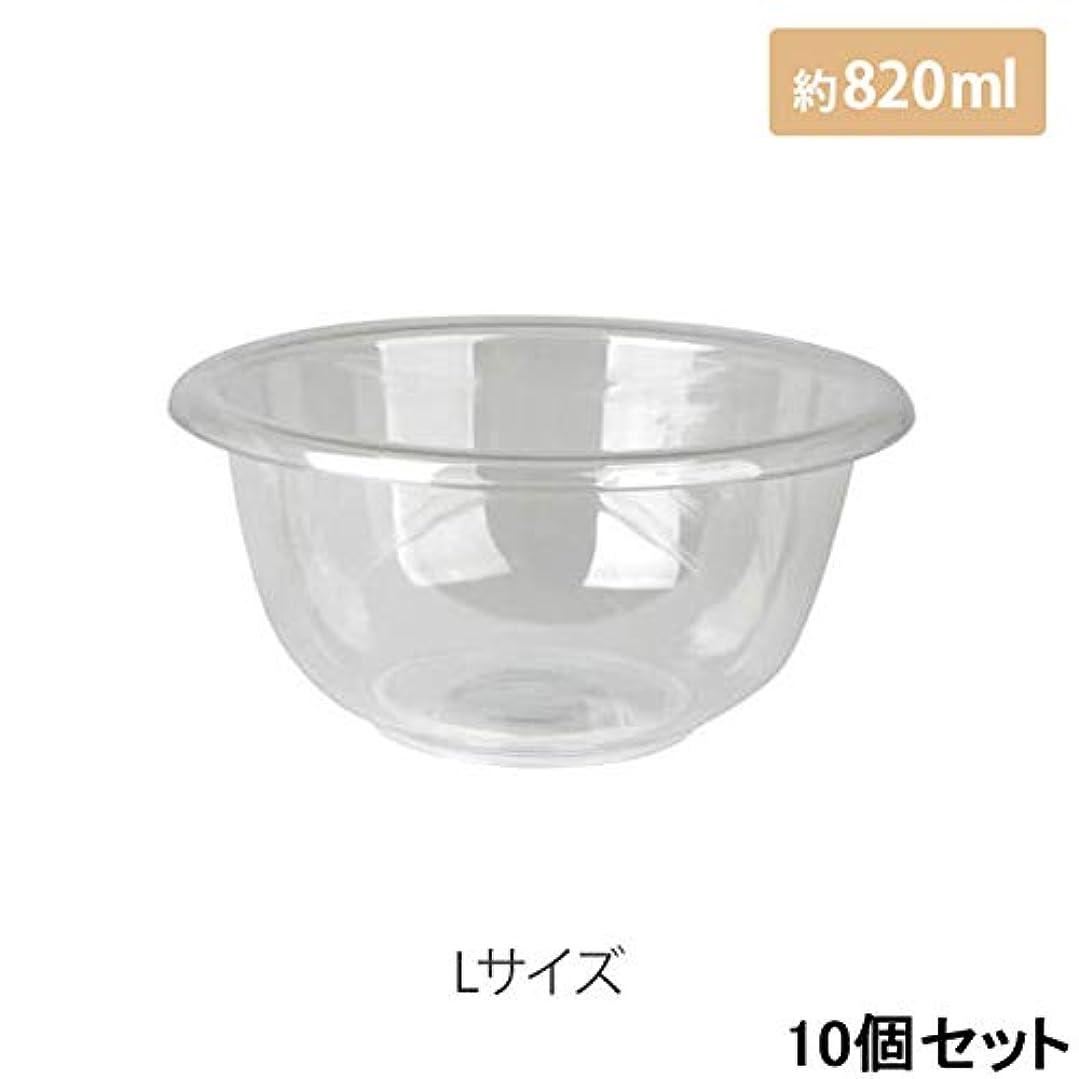 リーチレザー情報マイスター プラスティックボウル (Lサイズ) クリア 直径19.5cm (10個セット) [ プラスチックボール カップボウル カップボール エステ サロン プラスチック ボウル カップ 割れない ]