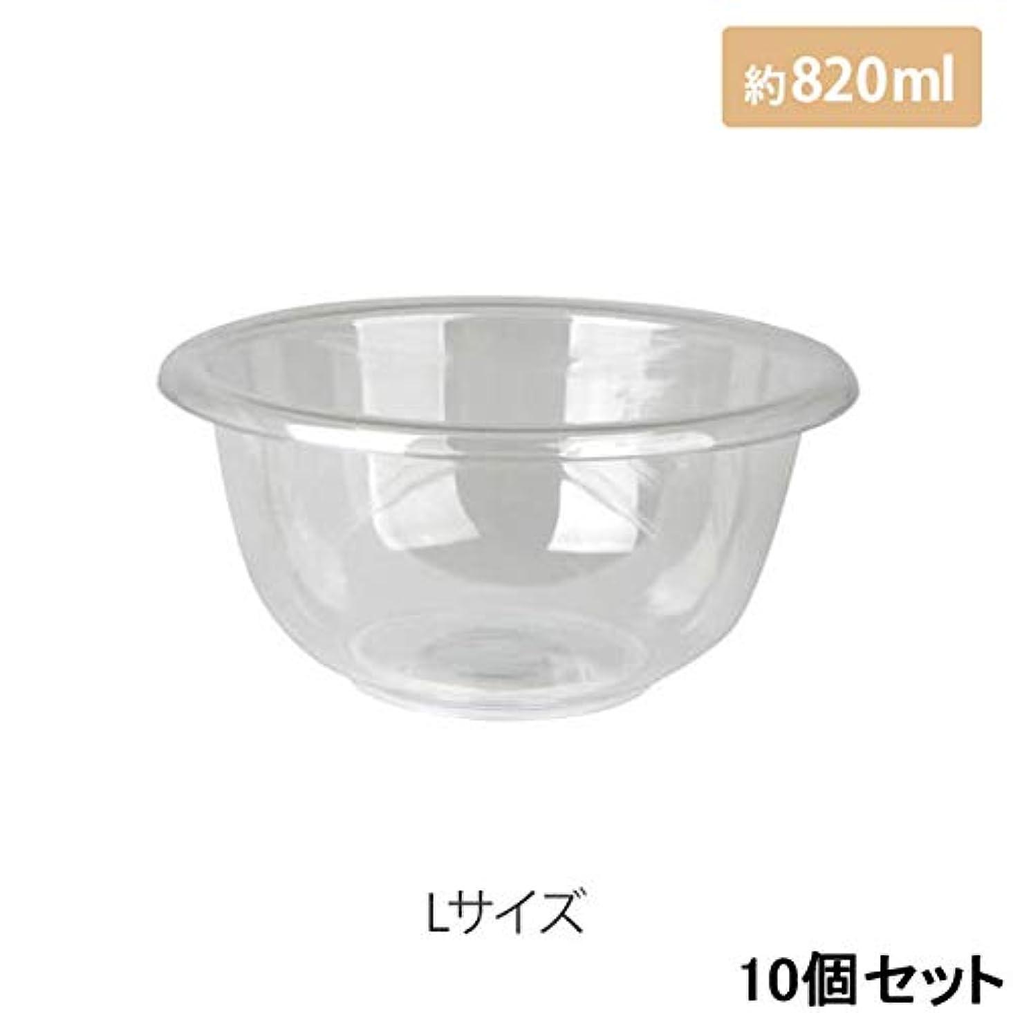 させるあご瞑想マイスター プラスティックボウル (Lサイズ) クリア 直径19.5cm (10個セット) [ プラスチックボール カップボウル カップボール エステ サロン プラスチック ボウル カップ 割れない ]