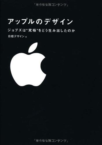 アップルのデザインの詳細を見る